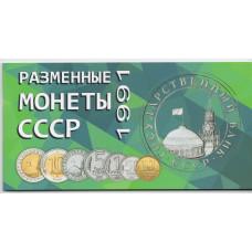 Набор монет СССР ГКЧП 1991 года, Альбом в подарок!