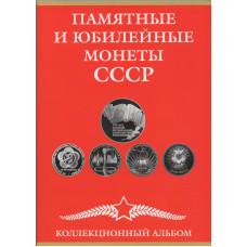 Полный набор юбилейных монет СССР (1965-1991), 68 штук, в альбоме