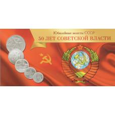 """Набор монет 1967 года """"50 лет Великой Октябрьской Социалистической Революции"""". Альбом в подарок"""