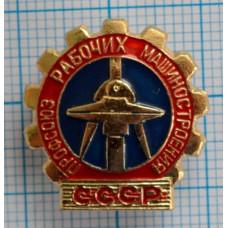 Значок Профсоюз рабочих, Машиностроения