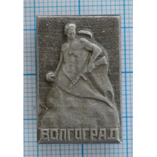 Значок город Волгоград, Площадь Героев