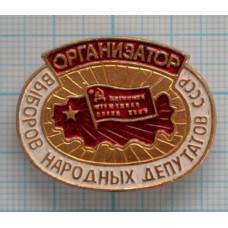 Знак организатор выборов народных депутатов СССР
