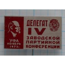 Значок Делегат 4 заводской партийной конференции, Уфа, 1973