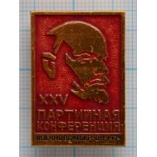 "Значок ""XXV партийная конференция Ждановский район"""