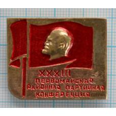 """Значок - """"33 Первомайская партийная конференция"""""""