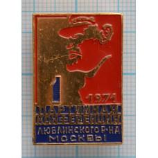 "Значок ""I партийная конференция Люблинский район, г. Москва"", 1971 год"