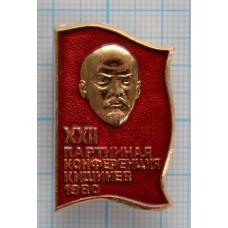 """Значок """"22 Фрунзенская партийная конференция"""", Кишинев, 1980 год"""