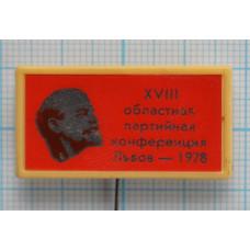 """Значок """"17 Областная  партийная конференция"""", Львов, 1978 год"""