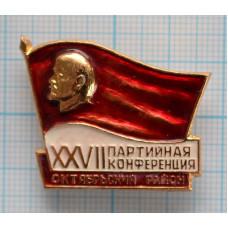 """Значок - """"27 Партийная конференция, Октябрьский район"""""""