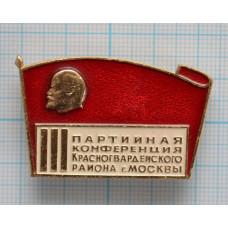 """Значок - """"2 Красногвардейская районная конференция КПСС"""""""