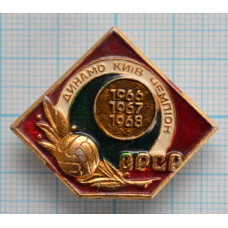 Динамо Киев - чемпион СССР 1966,1967,1968 года.