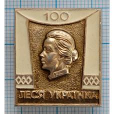 """Серия """"Писатели"""" - Леся Украинка, 100 лет со дня рождения"""