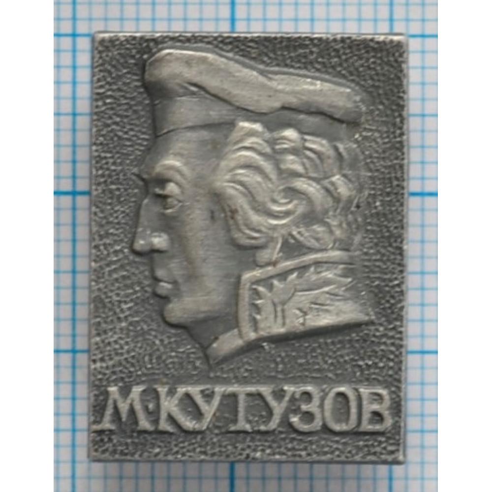 Значок М. Кутузов