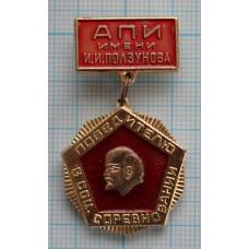 Знак Победителю в соцсоревновании АПИ им Ползунова Ленин За труд учебу общественную