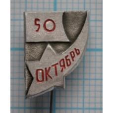 Значок - 50 лет октябрю