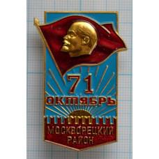 """Значок """"Октябрь 71, Москворетский район"""""""