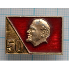 Значок - 50 лет Октябрьской революции