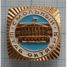"""Значок """"Смольный"""", Штаб Октября"""