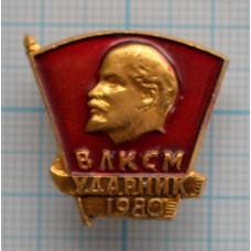 """Серия """"Ударник"""" - Ударник ВЛКСМ 1980"""