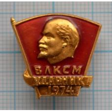 """Серия """"Ударник"""" - Ударник ВЛКСМ 1974"""
