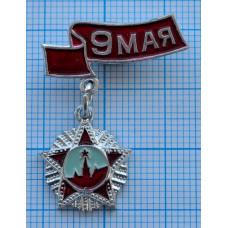 Значок на подвесе 9 мая, СССР