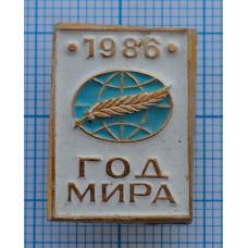 Значок - Год мира, 1986