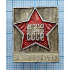 Значок ДОСААФ СССР, За отличную учебу