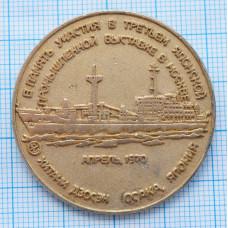 Значок  В память участия в 3 японской промышленной выставке в Москве 1970 год, ОЧЕНЬ РЕДКИЙ!