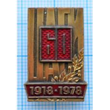 Значок - 60 лет ЦАГИ 1918-1978. Тяжелый