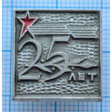 Значок - 25 лет Советской Армии