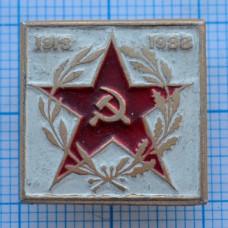 Значок - 70 лет Вооруженным силам СССР. 1918-1988