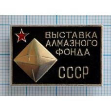 Значок - Выставка алмазного фонда СССР