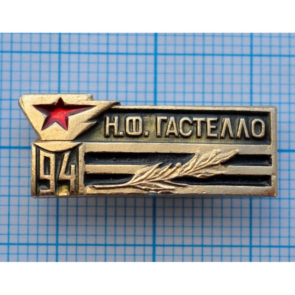 Значок Н.Ф.Гастелло.1941