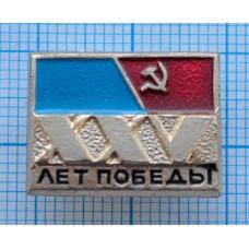 Значок 30 лет Победы в Великой Отечественной войне, 1945-1975