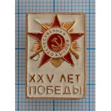 Значок - 25 лет Победы, Великая Отечественная война, 1945-1970