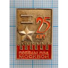 Значок - 25 лет битвы под Москвой