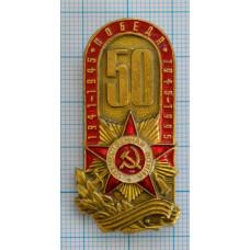 Знак нагрудный - 50 лет Победы