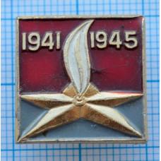 """Значок """"Вечный огонь"""" 1941-1945"""