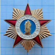 Знак нагрудный. Фронтовик. 1941-1945