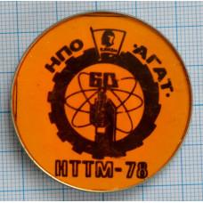 Значок Всесоюзный смотр НТТМ 1976, НПО Агат