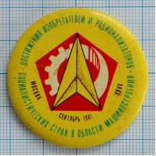 Значок Достижение Изобретателей и рационализаторов Москва, 1981