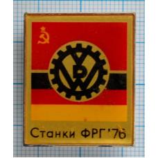 Значок - Станки ФРГ 1976