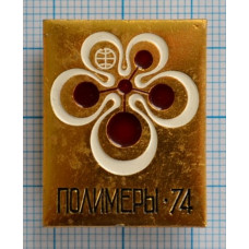 Значок Полимеры 1974, ММД
