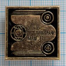 Значок Электронполиграфмаш, 1973