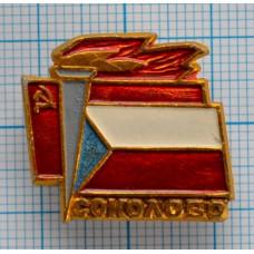 Значок - Флаг СССР и Чехословакии, Соколово