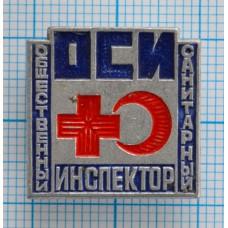 Значок медицинский ОСИ (Общественный санитарный инспектор)