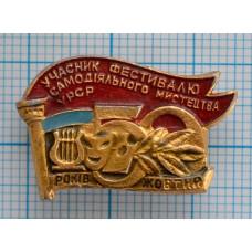 Значок - Участник фестиваля самодеятельного искусства УССР