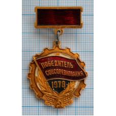 Значок Победитель соцсоревнования 1978