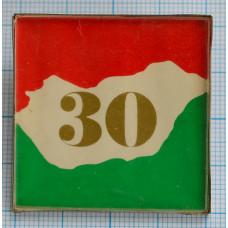 Значок - 30 лет освобождения Венгрии, 1945-1975