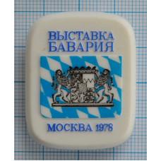 Значок Выставка Бавария. Москва 1978